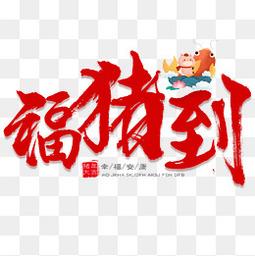福猪到红色可爱春节艺术字