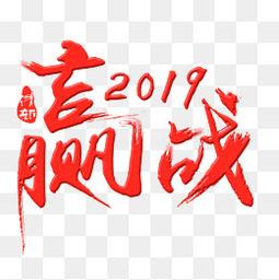 红色金粉立体赢战2019