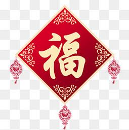 春节节日过年新年福字挂饰