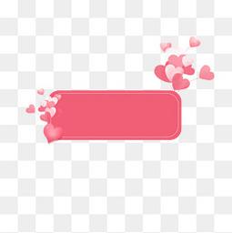 情人節七夕粉色邊框標簽