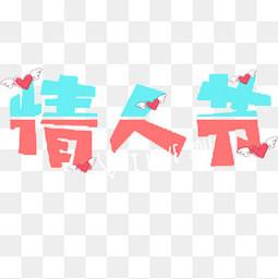 蓝色粉色爱心情人节艺术字
