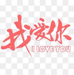我愛你214情人節粉色