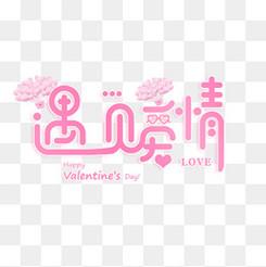 遇見愛情粉色氣球浪漫