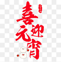 元宵节红色艺术字喜迎元宵