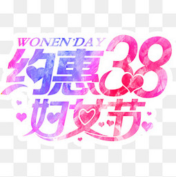 三八妇女节彩色艺术字