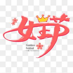 三八女王节粉色艺术字