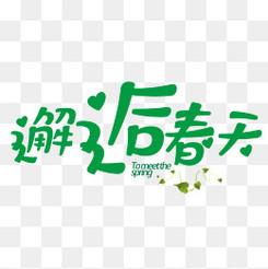 邂逅春天春节字体设计