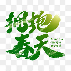 植树节拥抱春天绿色艺术字
