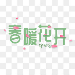 春天春暖花开绿色艺术字