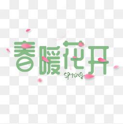 春天春暖花開綠色藝術字