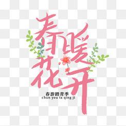 春天春暖花開粉色藝術字