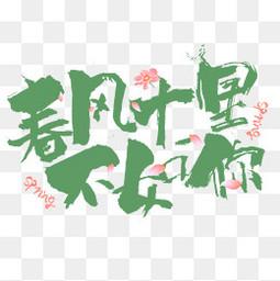 春風十里不如你綠色毛筆字