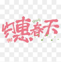 约惠春天粉色可爱艺术字