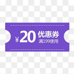 惠券淘宝天猫京东电商促销满减优