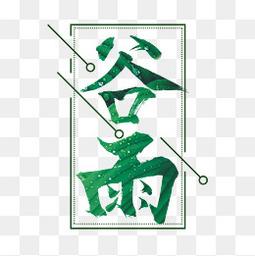 中國傳統節氣谷雨藝術字