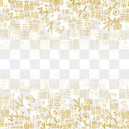 金色中國風福字漸隱上下端底紋