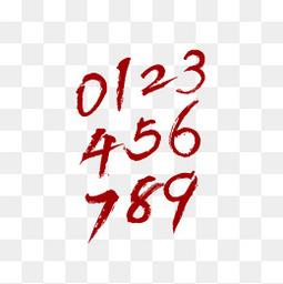 红色水墨风格数字设计