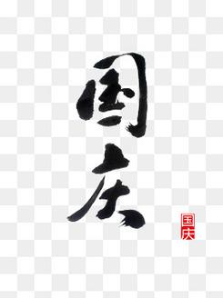 平面设计国庆艺术字