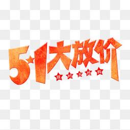 五一劳动节大放价促销艺术字