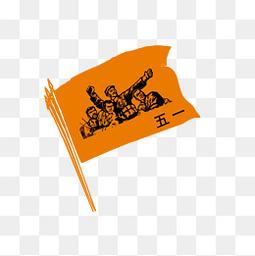 五一劳动节橙色旗帜