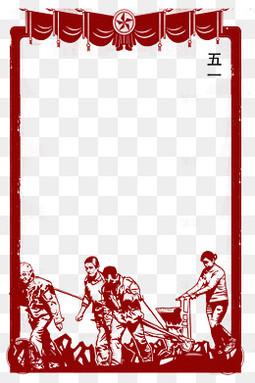 五一勞動節紅色邊框