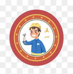 五一劳动节工人图标素材