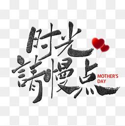 時光請慢點母親節快樂
