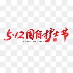 国际护士节红色系毛笔字
