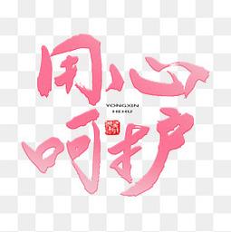 国际护士节粉色系毛笔字用心呵护