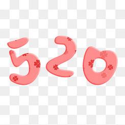 520小清新浪漫藝術字