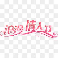 520粉色立體藝術字