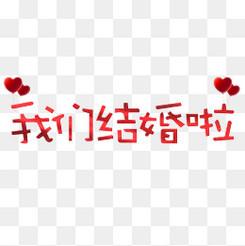 520紅色質感藝術字