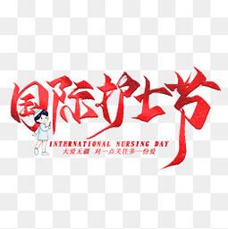 国际护士节白衣天使艺术字