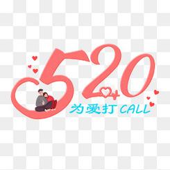 520情人節粉色藝術字