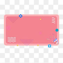 粉色主题框电商免扣元素