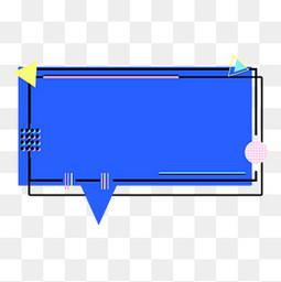 蓝色电商文字框免扣图