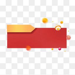 红色标题框电商免扣图