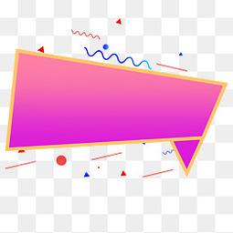 渐变色主题框电商免扣元素