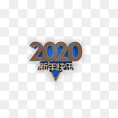 科技风质感2020年新年快乐创意字体设计