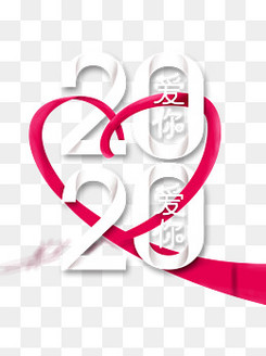 原创 简约 2020 爱你爱你 爱在一起 立体 创意字体设计