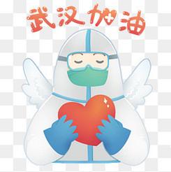 武汉加油医疗天使