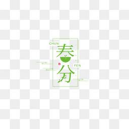 二十四节气春分艺术字元素设计