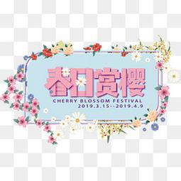 粉色可爱糖果色春日赏樱平面电商艺术字