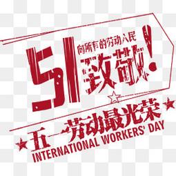 五一劳动节劳动最光荣