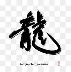 中国龙文化传统龙艺术字设计