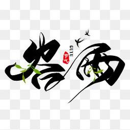 谷雨创意毛笔艺术字