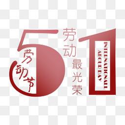创意创新风格五一劳动节宣传海报装饰艺术字