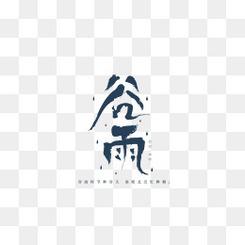 创意24节气谷雨字体设计