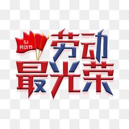 简约大气劳动最光荣51字体设计