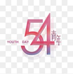 简约五四青年节54青年节那些青春的印记五四青年节宣传海报